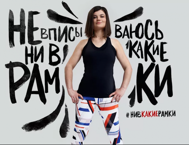 Story about an advertising flash of feminism in Russia